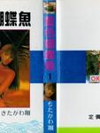 蓝色蝴蝶鱼漫画第1卷