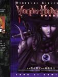 吸血鬼猎人D漫画第1卷