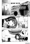 短刀少女漫画外传:第1话
