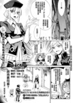 Melty_Blood2nd漫画Melty_Blood2nd_番外篇