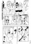 直率漫画直率_番外篇6