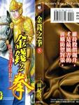 金钱之拳漫画第8卷