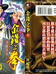 金钱之拳漫画第9卷