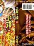 金钱之拳漫画第10卷