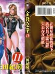 金钱之拳漫画第11卷