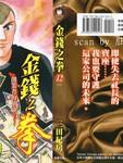 金钱之拳漫画第12卷