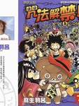 咒法解禁!!漫画第7卷