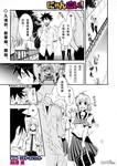猫愿三角恋漫画第31话