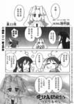 俺野鸟观察记漫画第11话