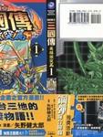 BB战士三国传-英雄激突篇漫画第1卷