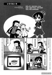希望宅邸漫画第36话