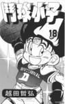 斗球小子漫画第18卷