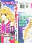 星座宫神话Ⅱ苏醒的星座宫漫画第2卷