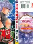 星座宫神话Ⅱ苏醒的星座宫漫画第4卷