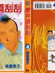 樱井顶刮刮漫画第4卷