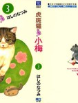 虎斑猫小梅漫画第3卷
