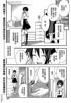 海物语漫画第12话