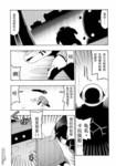 姬名与龟名漫画第3话