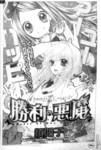 胜利的恶魔漫画第12话