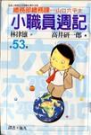 小职员周记漫画第53卷