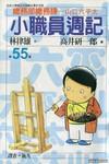 小职员周记漫画第55卷