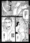 剑持警部杀人事件漫画第12话