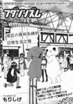 腐男子主义漫画外传:第1话