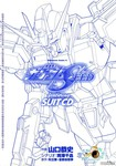 SEED官方SuitCd漫画第1话