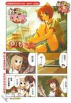 猫耳乒乓球少女漫画第2话