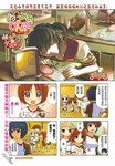 猫耳乒乓球少女漫画第4话