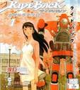 背骑少女漫画第1话