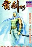 霸剑传奇漫画第2回