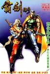 霸剑传奇漫画第3回