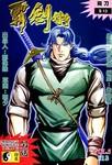 霸剑传奇漫画第5回