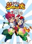 梦幻西游漫画版漫画第7回