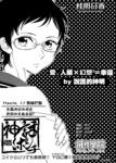 爆笑神话漫画第17话