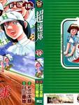 超速球漫画第10卷