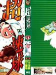 超速球漫画第11卷
