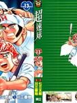 超速球漫画第13卷