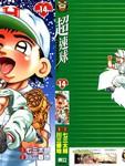 超速球漫画第14卷