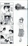 妹之思春期漫画向日葵班15