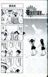 妹之思春期漫画向日葵班16