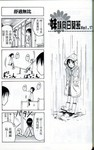 妹之思春期漫画向日葵班17