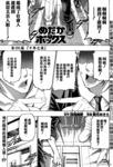 最强会长黑神漫画第191话