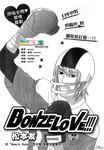 Bonze-Love漫画第3话
