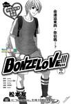 Bonze-Love漫画第5话