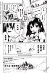 Esprit漫画第4话