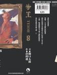 帝王漫画第8卷