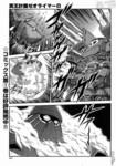 冥王计划-志雷马-奥米伽漫画第8话