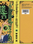 灵能力者小田雾响子之谎言漫画第3卷